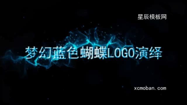 110079梦幻蓝色蝴蝶飞舞LOGO会声会影x9