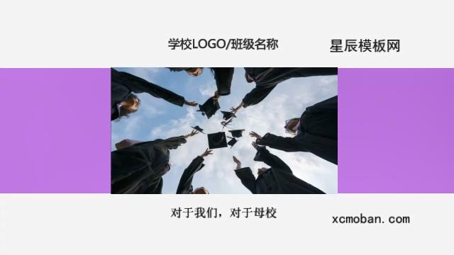 120023小清新色块推拉校园同学会声会影x10