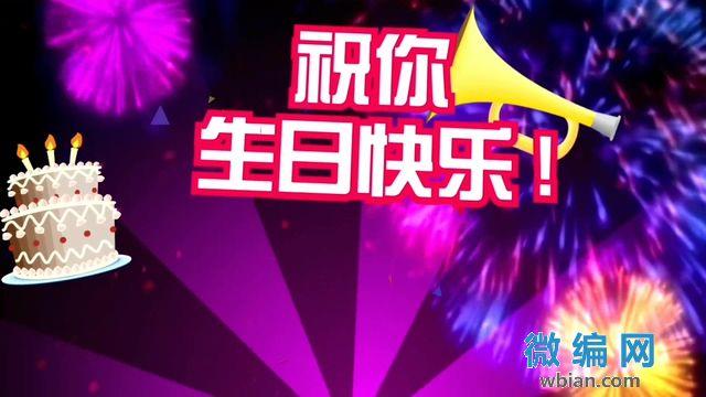 生日祝福高清背景素材视频之欢乐庆祝