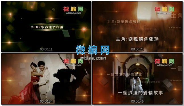 婚礼视频片头震撼预告片AE模板