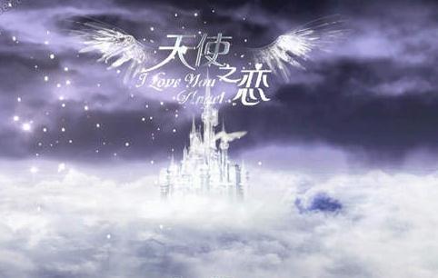 《天使之恋》,唯美梦幻的婚礼led视频素材,带音频